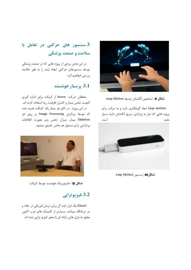 شکل 9 : تشخیص انگشتان توسط Leap Motion  Leap motion ابعاد کوچکتری دارد و به مراتب برای  پروژه هایی که نیاز به پردازش سریع ...