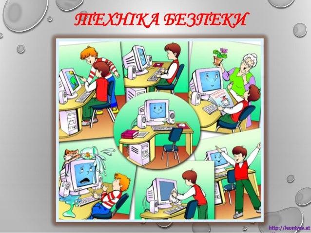ТЕХНІКА БЕЗПЕКИ  http://leontyev.at  .ua