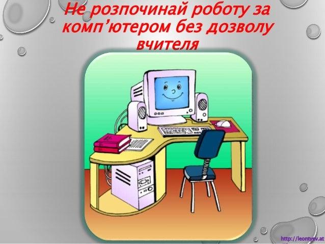 Не розпочинай роботу за  комп'ютером без дозволу  вчителя  http://leontyev.at  .ua