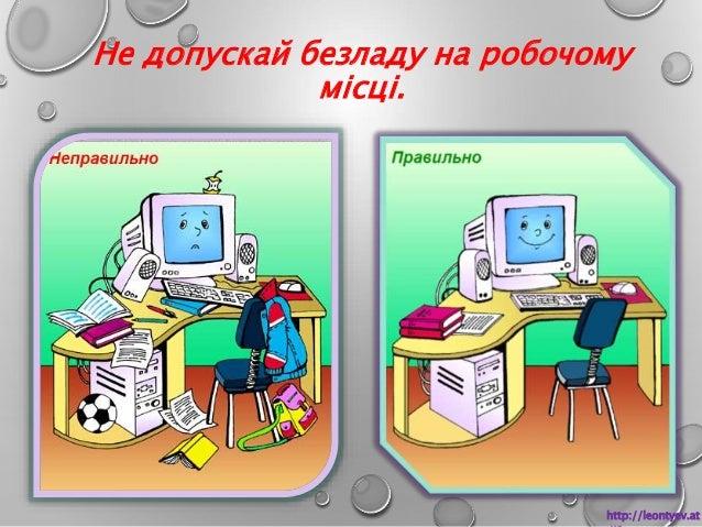 Не допускай безладу на робочому  місці.  http://leontyev.at  .ua