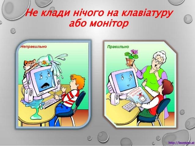 Не клади нічого на клавіатуру  або монітор  http://leontyev.at  .ua