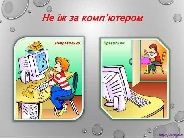 Не їж за комп'ютером  http://leontyev.at  .ua