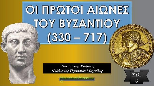 Τσατσούρης Χρήστος  Φιλόλογος Γυμνασίου Μαγούλας  Σελ.  6  http://xtsat.blogspot.g  r/