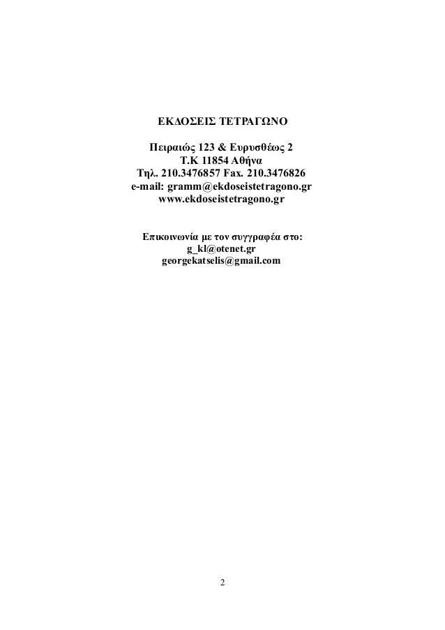 EKΔΟΣΕΙΣ ΤΕΤΡΑΓΩΝΟ  Πειραιώς 123 & Ευρυσθέως 2  Τ.Κ 11854 Αθήνα  Τηλ. 210.3476857 Fax. 210.3476826  e-mail: gramm@ekdoseis...