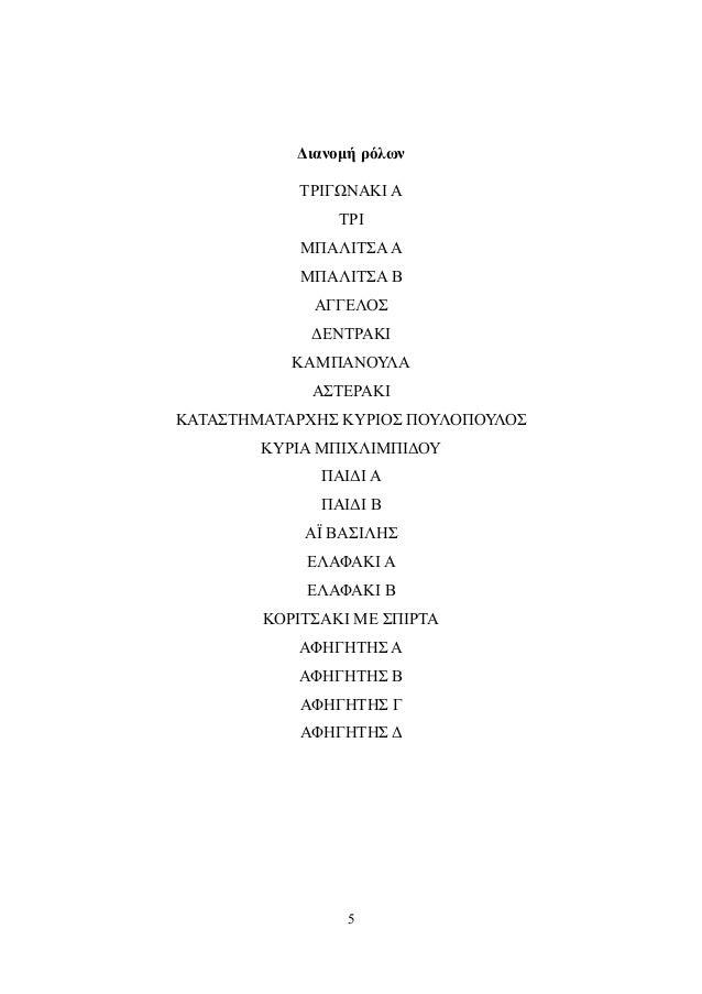 Διανομή ρόλων  ΤΡΙΓΩΝΑΚΙ Α  ΤΡΙ  ΜΠΑΛΙΤΣΑ Α  ΜΠΑΛΙΤΣΑ Β  ΑΓΓΕΛΟΣ  ΔΕΝΤΡΑΚΙ  ΚΑΜΠΑΝΟΥΛΑ  ΑΣΤΕΡΑΚΙ  ΚΑΤΑΣΤΗΜΑΤΑΡΧΗΣ ΚΥΡΙΟΣ Π...