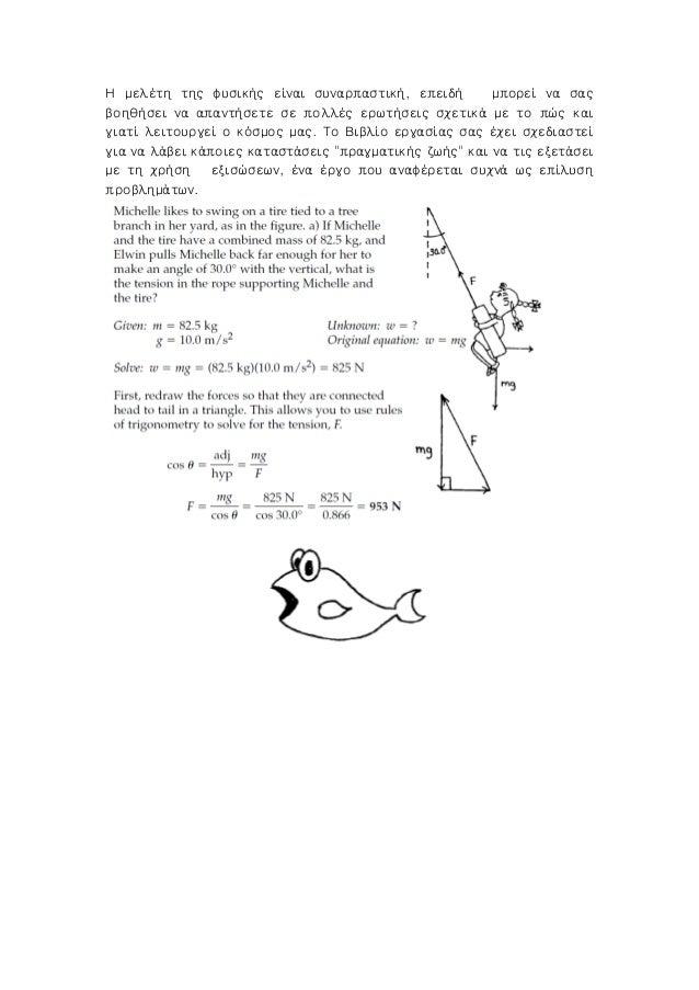 Η μελέτη της φυσικής είναι συναρπαστική, επειδή μπορεί να σας  βοηθήσει να απαντήσετε σε πολλές ερωτήσεις σχετικά με το πώ...