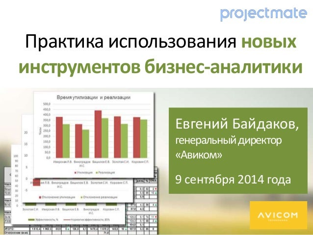 Практика использования новых  инструментов бизнес-аналитики  Евгений Байдаков,  генеральный директор  «Авиком»  9 сентября...