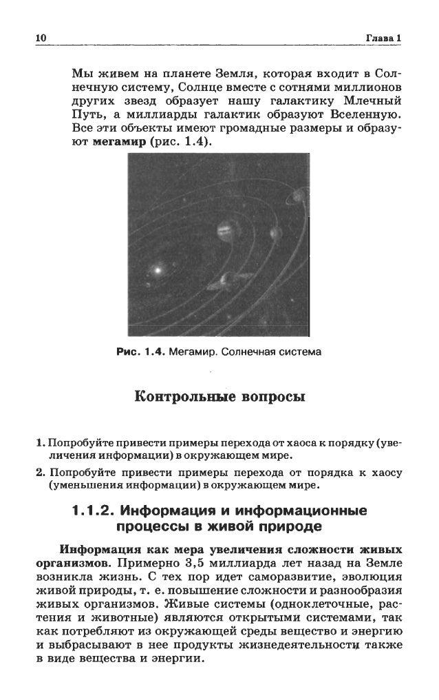 Гдз по информатике за 8 класс н угринович 5-е издание