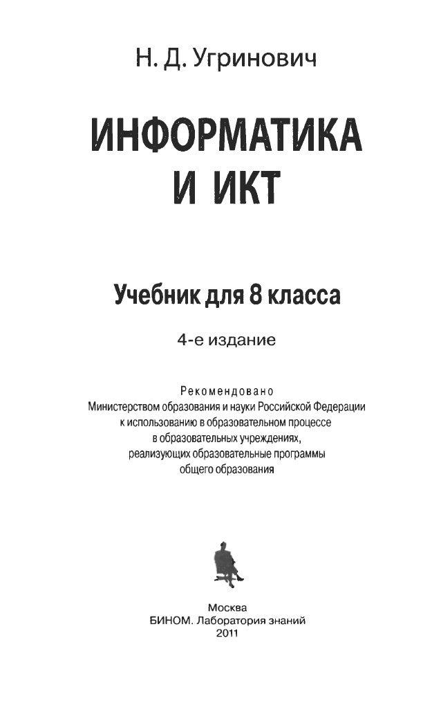 Угринович i решебник информатике по
