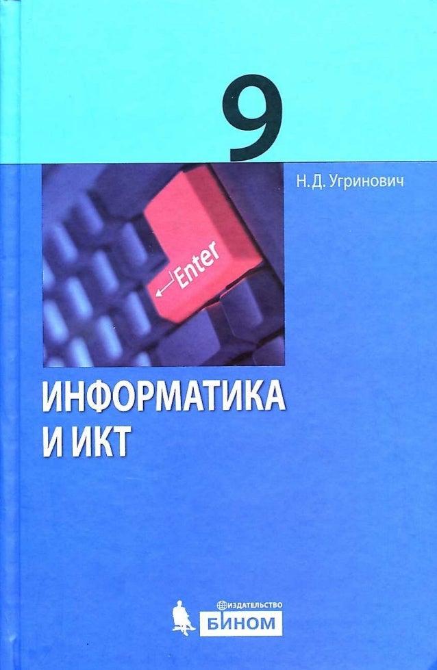 учебник угринович 9 класс скачать