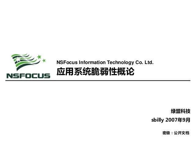 应用系统脆弱性概论  绿盟科技  sbilly2007年9月  NSFocus Information Technology Co. Ltd.  密级:公开文档