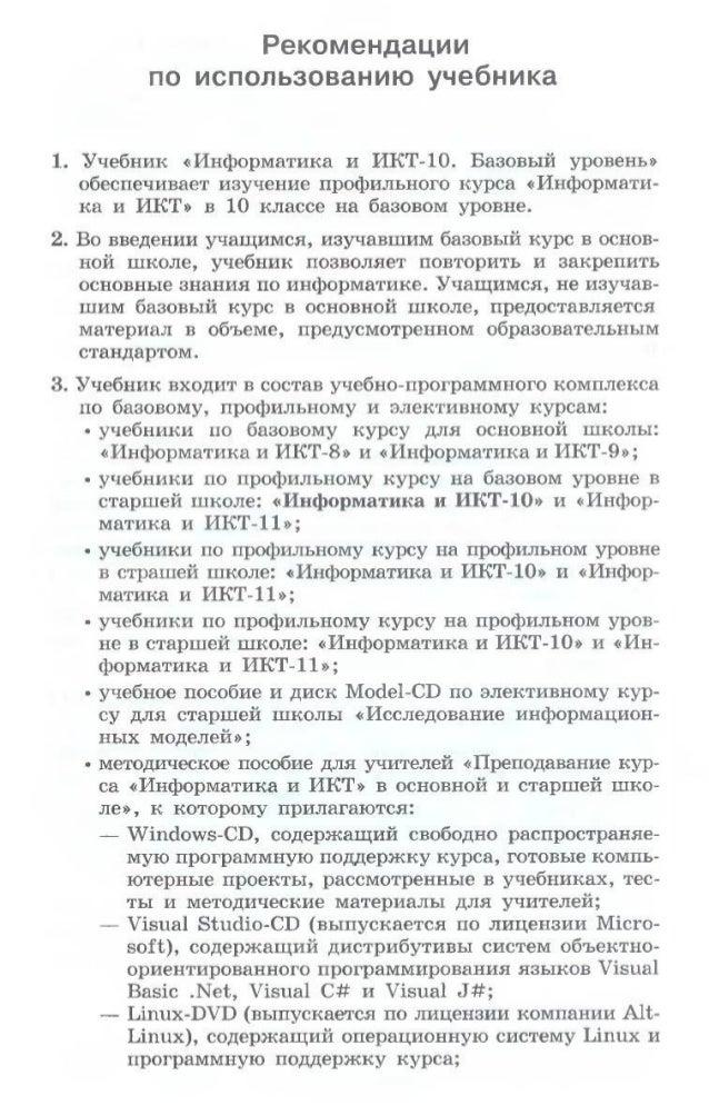 Онлайн учебник 10 класс информатика угринович rtf