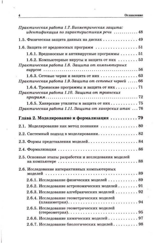 Информатика и икт. Профильный уровень: учебник для 11 класса.