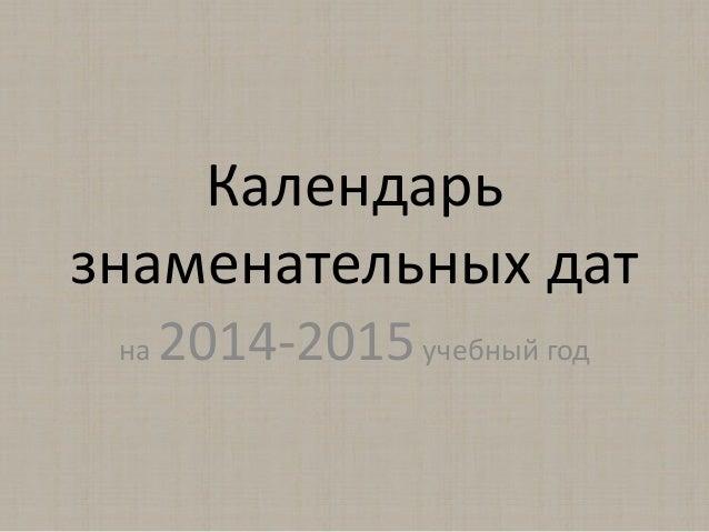 Календарь  знаменательных дат  на 2014-2015учебный год