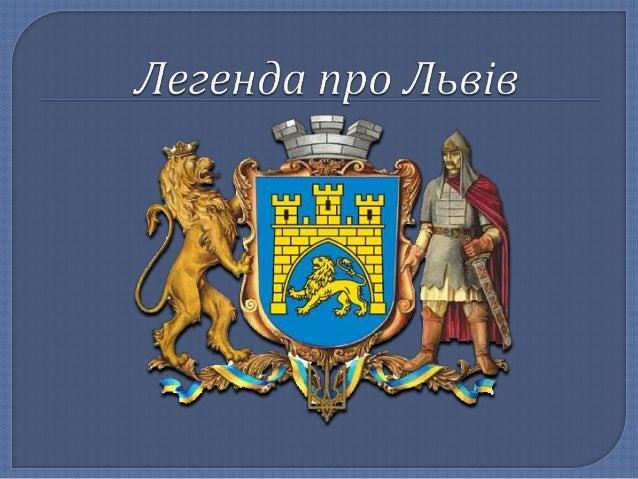 Легенда про Львів  'ДТП `  ` /   д;  ч*