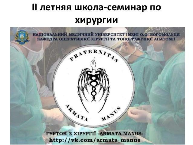 ІІ летняя школа-семинар по  хирургии