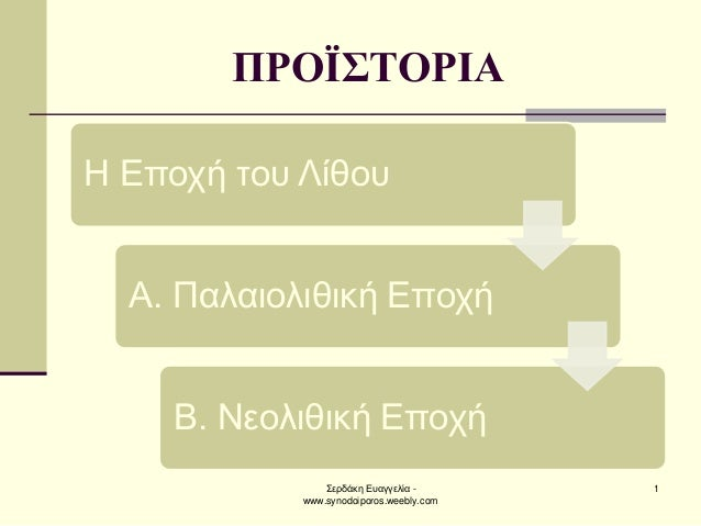 ΠΡΟΪΣΤΟΡΙΑ  Η Εποχή του Λίθου  Α. Παλαιολιθική Εποχή  Β. Νεολιθική Εποχή  Σερδάκη Ευαγγελία - www.synodoiporos.weebly.com ...