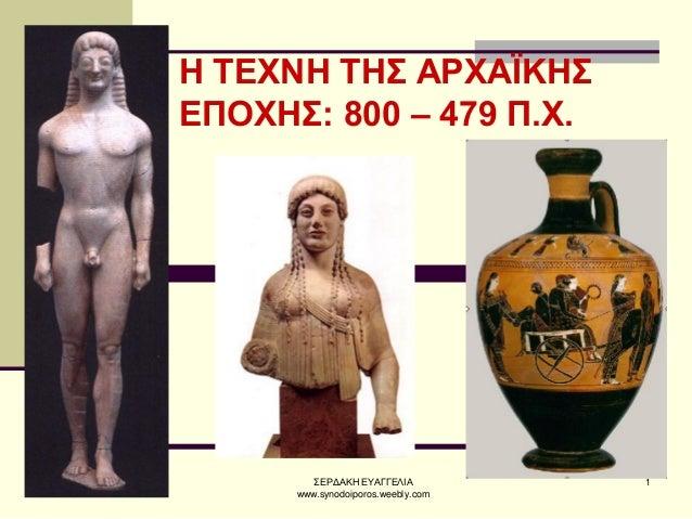 ΣΕΡΔΑΚΗ ΕΥΑΓΓΕΛΙΑ www.synodoiporos.weebly.com  1  Η ΤΕΧΝΗ ΤΗΣ ΑΡΧΑΪΚΗΣ ΕΠΟΧΗΣ: 800 – 479 Π.Χ.