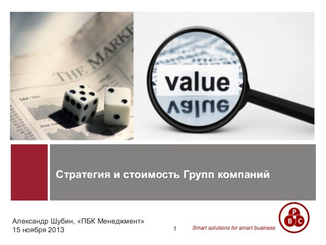 Smart solutions for smart business  http://www.myretailstrategy.com  Александр Шубин, «ПБК Менеджмент»  15 ноября 2013 1  ...