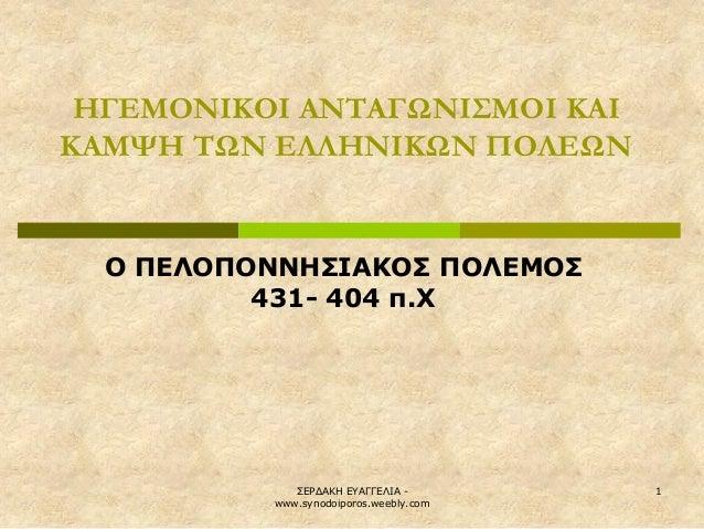 ΣΕΡΔΑΚΗ ΕΥΑΓΓΕΛΙΑ - www.synodoiporos.weebly.com  1  ΗΓΕΜΟΝΙΚΟΙ ΑΝΤΑΓΩΝΙΣΜΟΙ ΚΑΙ ΚΑΜΨΗ ΤΩΝ ΕΛΛΗΝΙΚΩΝ ΠΟΛΕΩΝ  Ο ΠΕΛΟΠΟΝΝΗΣΙΑ...