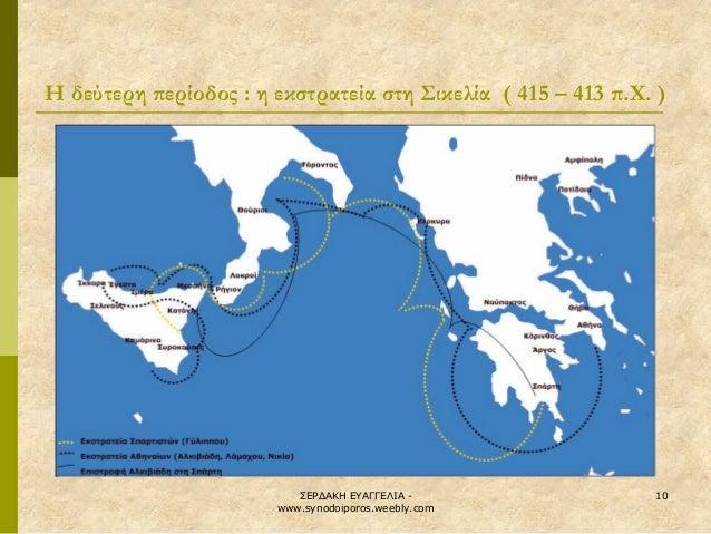 ΣΕΡΔΑΚΗ ΕΥΑΓΓΕΛΙΑ - www.synodoiporos.weebly.com  10  Η δεύτερη περίοδος : η εκστρατεία στη Σικελία ( 415 – 413 π.Χ. )