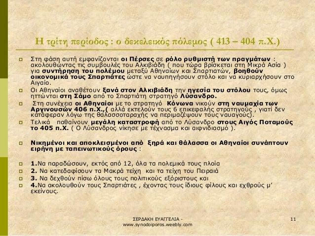 ΣΕΡΔΑΚΗ ΕΥΑΓΓΕΛΙΑ - www.synodoiporos.weebly.com  11  Η τρίτη περίοδος : ο δεκελεικός πόλεμος ( 413 – 404 π.Χ.)  Στη φάση ...