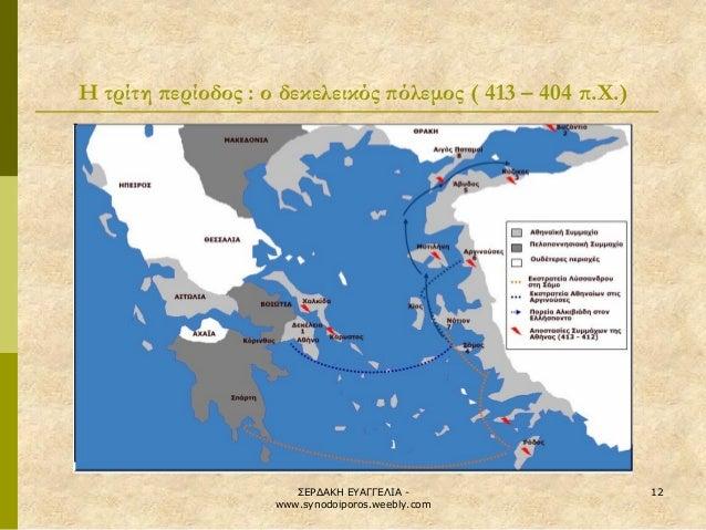 ΣΕΡΔΑΚΗ ΕΥΑΓΓΕΛΙΑ - www.synodoiporos.weebly.com  12  Η τρίτη περίοδος : ο δεκελεικός πόλεμος ( 413 – 404 π.Χ.)