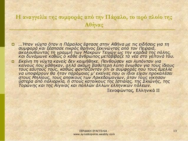 ΣΕΡΔΑΚΗ ΕΥΑΓΓΕΛΙΑ - www.synodoiporos.weebly.com  13  Η αναγγελία της συμφοράς από την Πάραλο, το ιερό πλοίο της Αθήνας  …...