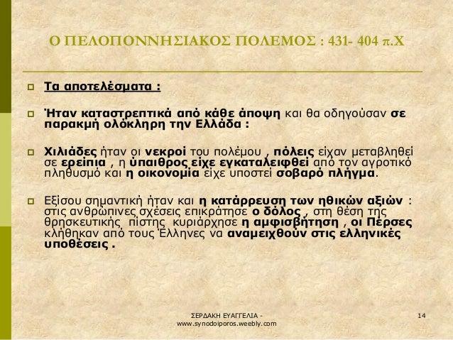 ΣΕΡΔΑΚΗ ΕΥΑΓΓΕΛΙΑ - www.synodoiporos.weebly.com  14  Ο ΠΕΛΟΠΟΝΝΗΣΙΑΚΟΣ ΠΟΛΕΜΟΣ : 431- 404 π.Χ  Τα αποτελέσματα :  Ήταν κ...
