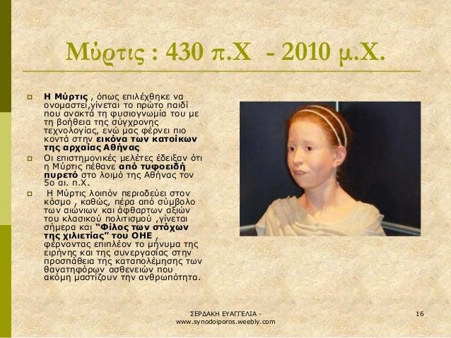 ΣΕΡΔΑΚΗ ΕΥΑΓΓΕΛΙΑ - www.synodoiporos.weebly.com  16  Μύρτις : 430 π.Χ - 2010 μ.Χ.  Η Μύρτις , όπως επιλέχθηκε να ονομαστε...