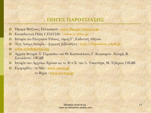 ΣΕΡΔΑΚΗ ΕΥΑΓΓΕΛΙΑ - www.synodoiporos.weebly.com  17  ΠΗΓΕΣ ΠΑΡΟΥΣΙΑΣΗΣ  Ίδρυμα Μείζονος Ελληνισμού : www.fhw.gr/chronos.g...