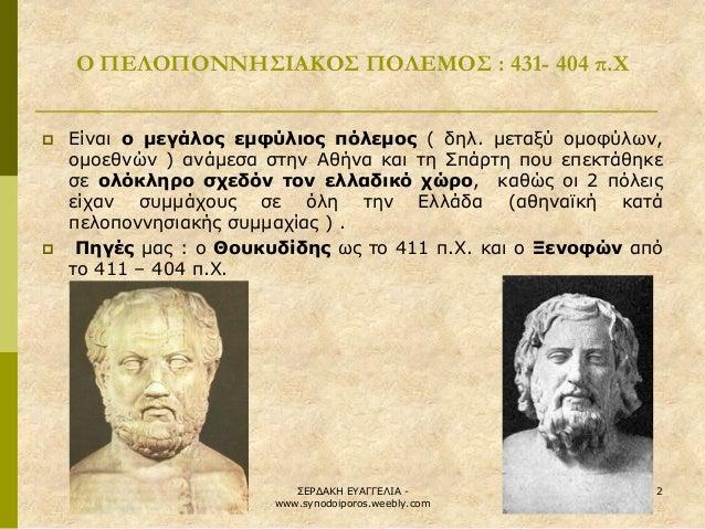 ΣΕΡΔΑΚΗ ΕΥΑΓΓΕΛΙΑ - www.synodoiporos.weebly.com  2  Ο ΠΕΛΟΠΟΝΝΗΣΙΑΚΟΣ ΠΟΛΕΜΟΣ : 431- 404 π.Χ  Είναι ο μεγάλος εμφύλιος πό...