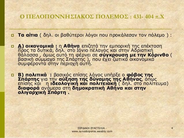 ΣΕΡΔΑΚΗ ΕΥΑΓΓΕΛΙΑ - www.synodoiporos.weebly.com  4  Ο ΠΕΛΟΠΟΝΝΗΣΙΑΚΟΣ ΠΟΛΕΜΟΣ : 431- 404 π.Χ  Τα αίτια ( δηλ. οι βαθύτερο...