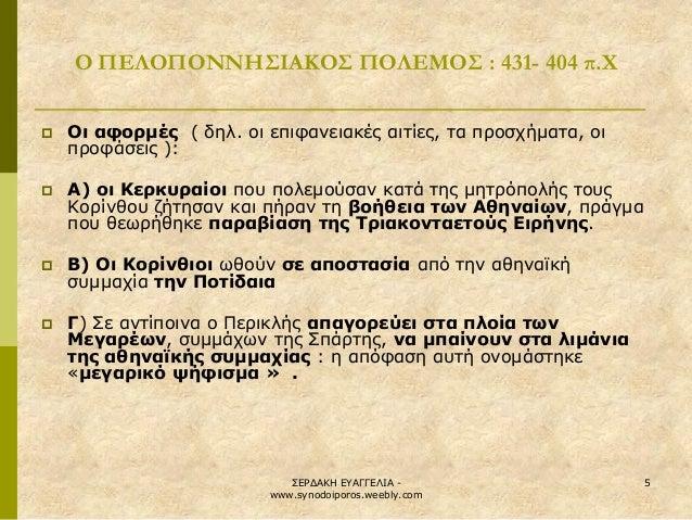 ΣΕΡΔΑΚΗ ΕΥΑΓΓΕΛΙΑ - www.synodoiporos.weebly.com  5  Ο ΠΕΛΟΠΟΝΝΗΣΙΑΚΟΣ ΠΟΛΕΜΟΣ : 431- 404 π.Χ  Οι αφορμές ( δηλ. οι επιφαν...