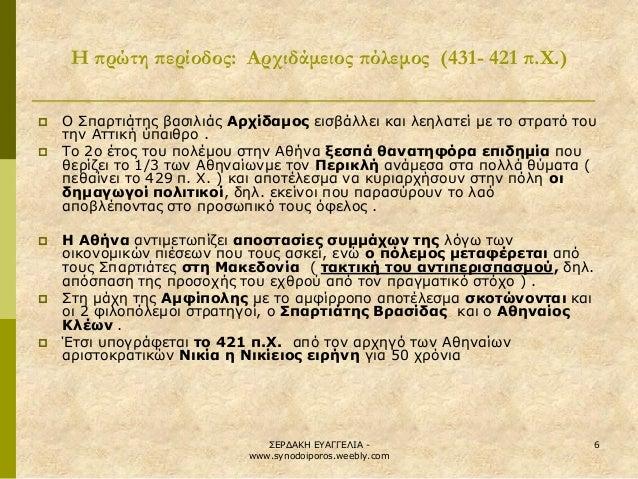 ΣΕΡΔΑΚΗ ΕΥΑΓΓΕΛΙΑ - www.synodoiporos.weebly.com  6  Η πρώτη περίοδος: Αρχιδάμειος πόλεμος (431- 421 π.Χ.)  Ο Σπαρτιάτης β...