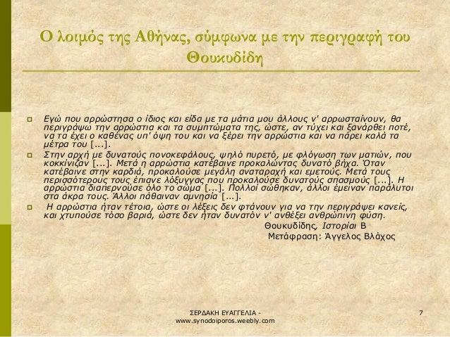 ΣΕΡΔΑΚΗ ΕΥΑΓΓΕΛΙΑ - www.synodoiporos.weebly.com  7  Ο λοιμός της Αθήνας, σύμφωνα με την περιγραφή του Θουκυδίδη  Εγώ που ...