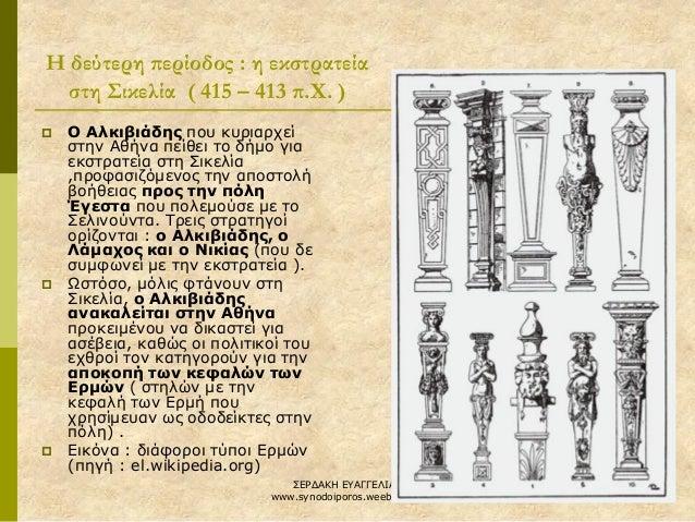 ΣΕΡΔΑΚΗ ΕΥΑΓΓΕΛΙΑ - www.synodoiporos.weebly.com  8  Η δεύτερη περίοδος : η εκστρατεία στη Σικελία ( 415 – 413 π.Χ. )  Ο Α...