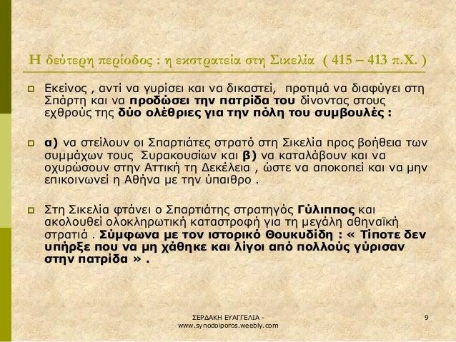 ΣΕΡΔΑΚΗ ΕΥΑΓΓΕΛΙΑ - www.synodoiporos.weebly.com  9  Η δεύτερη περίοδος : η εκστρατεία στη Σικελία ( 415 – 413 π.Χ. )  Εκε...
