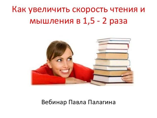 как ускоритт чтение книги перестала