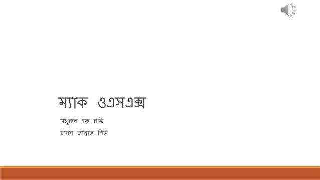 ম্যাক ওএসএক্ষ  ম্ঞ্জুরুল হক রফি  হুসনে জান্নাত ফিউ