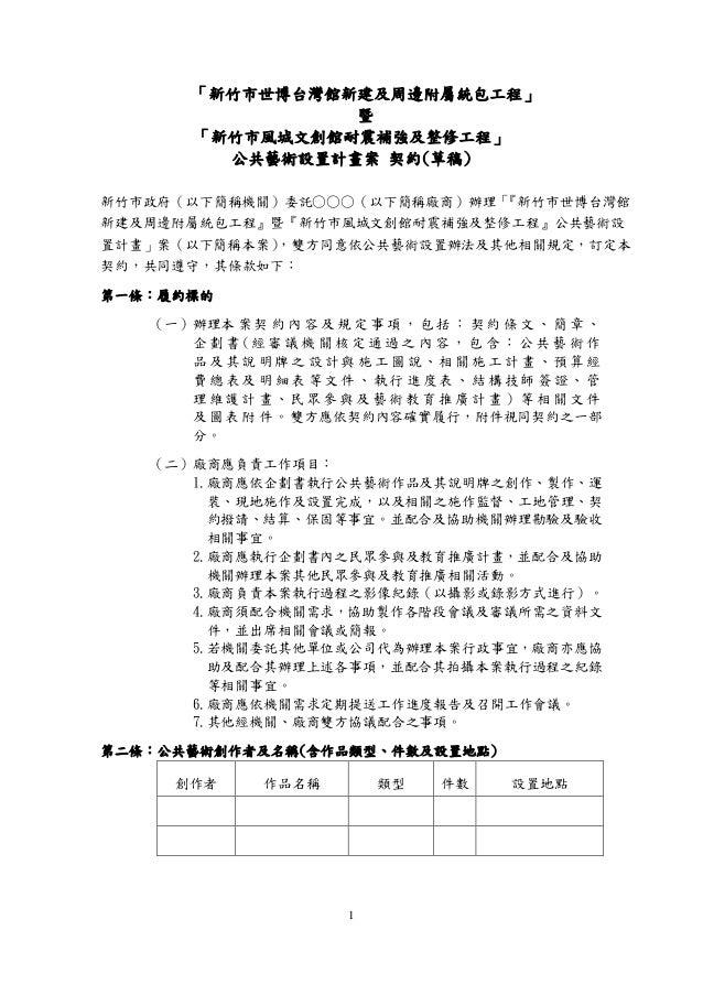 勞動 契約 英文 版