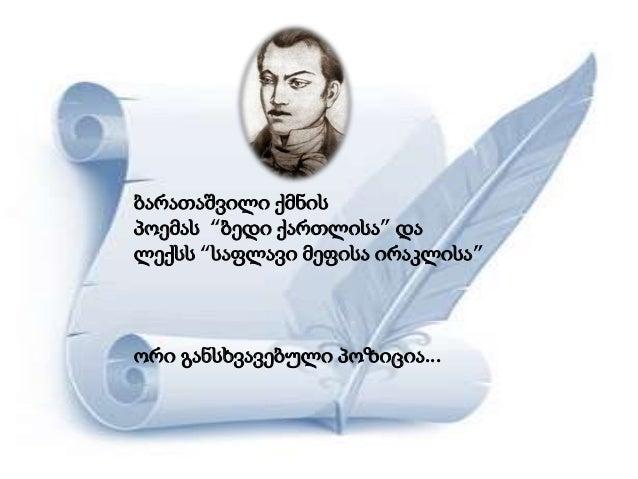 """ბედი ბართლისა  სოლომონ ლეონიძე  პატრიოტული გზნებით  ეპაექრება მეფეს, რომ  თავისუფლების """"განსყიდვა""""  უდიდესი ეროვნული  უბედ..."""