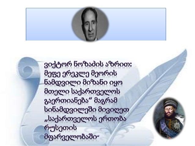 """გეორგიევსკის  ტრაქტატის შედეგი-  მოვიდა რუსეთი და  აღგავა ყოველი სამეფო  ქართული""""  რასაც ქართველთა  იმედგაცრუება მოჰყვა"""