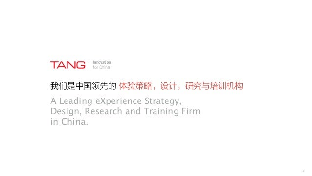 Innovation  for China  我们是中国领先的 体验策略,设计,研究与培训机构  A Leading eXperience Strategy,  Design, Research and Training Firm  in Ch...