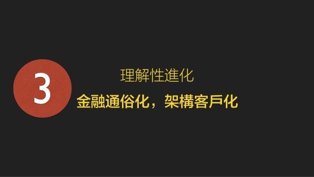 金融即連接  Finance has been connection  體驗即意義  Experience is meaningful connection  進化