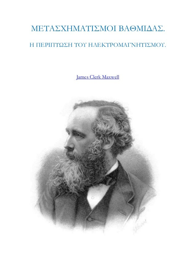 ΜΕΤΑΣΧΗΜΑΤΙΣΜΟΙ ΒΑΘΜΙΔΑΣ.  Η ΠΕΡΙΠΤΩΣΗ ΤΟΥ ΗΛΕΚΤΡΟΜΑΓΝΗΤΙΣΜΟΥ.  James Clerk Maxwell
