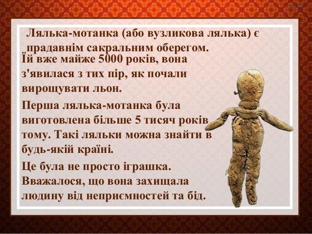 Лялька-мотанка-листок з минулого в майбутнє Slide 2