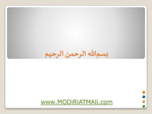 بس مالله الرحمن الرحیم  www.MODiRiATMAli.com