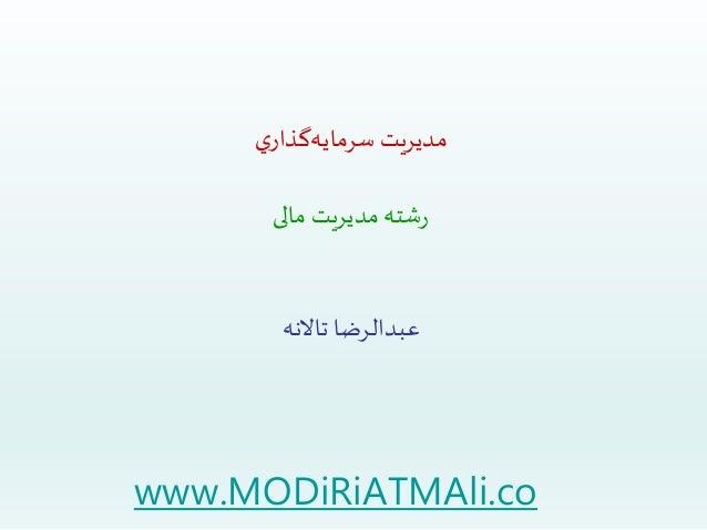 مديريت سرمايه گذاري  رشته مدیریت مالی  عبدالرضا تالانه  www.MODiRiATMAli.co  m