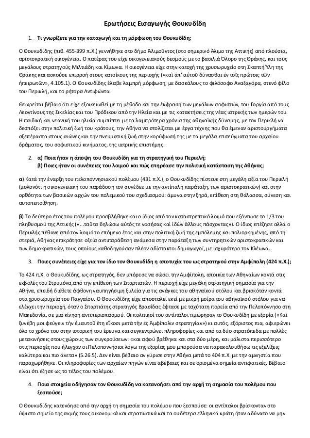 Ερωτήσεις Εισαγωγής Θουκυδίδη  1. Τι γνωρίζετε για την καταγωγή και τη μόρφωση του Θουκυδίδη;  Ο Θουκυδίδης (πιθ. 455-399 ...